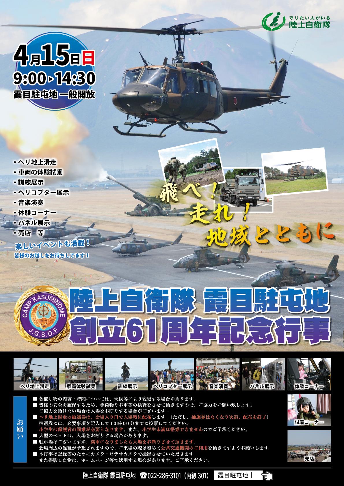 霞目駐屯地 創立61周年記念行事   FlyTeam イベント情報