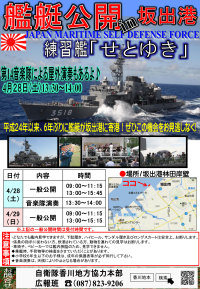 ニュース画像:練習艦「せとゆき」、4月28日と29日に坂出港で一般公開 音楽隊の演奏も