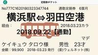 ニュース画像:京浜急行バス、4月から羽田空港/横浜駅線でスマホ定期券サービス開始