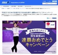 ニュース画像:ANA、羽生結弦選手オリジナルタオル当たるキャンペーン 4月下旬まで