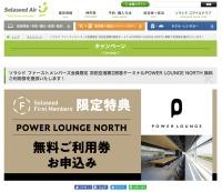 ニュース画像:ソラシドエア、会員限定で羽田空港第2ターミナルラウンジ利用キャンペーン