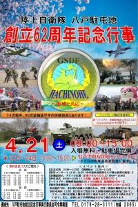 ニュース画像:八戸駐屯地、4月21日に創立62周年記念行事 空自F-2や海自P-3Cも参加