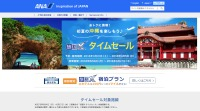 ニュース画像:ANA、4月5日まで「旅割X」タイムセール 沖縄路線が7,000円から
