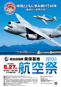 ニュース画像:2018年の美保基地航空祭、5月27日開催 9時から15時まで