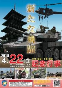 ニュース画像:善通寺駐屯地、4月22日に第14旅団創隊記念行事 新企画も実施へ