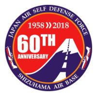 ニュース画像:空自静浜基地、開庁60周年のロゴマークが決定 航空祭の名称も変更
