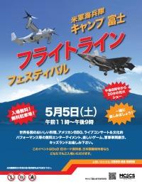 ニュース画像:アメリカ海兵隊、5月5日にキャンプ富士フライトライン・フェスティバル