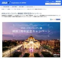 ニュース画像:ANA、5月31日まで成田/メキシコシティ線就航1周年記念キャンペーン