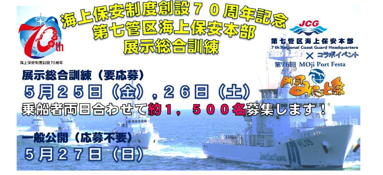 ニュース画像 1枚目:海上保安制度創設70周年記念 第七管区海上保安本部 展示総合訓練