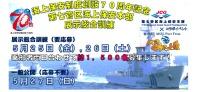 ニュース画像:第七管区、5月に展示総合訓練と巡視船を一般公開 見学希望者を募集