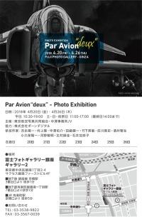ニュース画像:Par Avion写真展、富士フォトギャラリーで開催 4月20日から26日まで