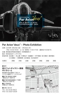 """ニュース画像 1枚目:写真展「Par Avion """"deux""""」"""