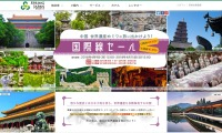 ニュース画像:春秋2社、4月15日まで日本発着国際線で999セール 片道1,999円から