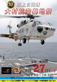 大村航空基地、基地祭のプログラム発表  体験搭乗やシミュレーター体験など   FlyTeam ニュース