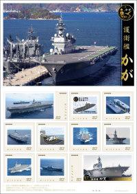 ニュース画像 1枚目:オリジナル フレーム切手セット「護衛艦かが」