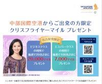 ニュース画像:シンガポール航空、名古屋発航空券でマイルプレゼント 最大2万マイル