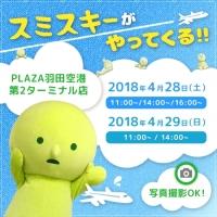 ニュース画像:羽田空港のPLAZA、スミスキーが登場 4月28日と29日