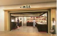 ニュース画像:福岡空港、「greenblue」に「博多 椒房庵」がオープン