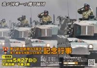 ニュース画像:東千歳駐屯地、5月27日に記念行事 写真コンクール開催へ