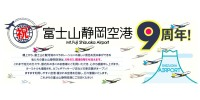 ニュース画像:静岡空港、6月2日と3日に開港9周年祭 ヘリ遊覧で空から空港見学も