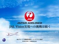 ニュース画像:JAL、中長距離LCCを設立か!? 日経スクープ