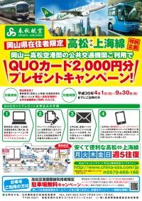 ニュース画像:高松空港、春秋航空の高松/上海線の往復航空券購入でプレゼント実施