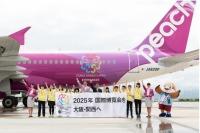 ニュース画像 1枚目:大阪万博誘致の特別塗装機「HONA IKOKA!」号