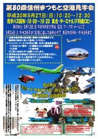 ニュース画像:松本空港、5月27日に「空港見学会」開催 参加申込みを受付