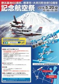 ニュース画像:静浜基地60周年航空祭、展示飛行スケジュール ブルーは13時10分