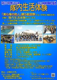 ニュース画像:那覇航空基地、7月に2泊3日「隊内生活体験」開催へ 参加者を募集