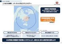 ニュース画像:JALの中距離LCC、座席は広め!?他LCCの787と比べてみた