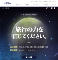 ニュース画像:エアプサン、5月24日まで日本8路線でセール 片道1,900円から