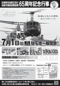ニュース画像:丘珠駐屯地、7月1日に北部方面航空隊65周年記念行事 開催へ