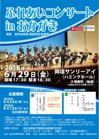ニュース画像:西部航空音楽隊、6月29日に「ふれあいコンサートinおかがき」を開催