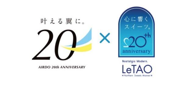 ニュース画像 1枚目:20周年記念 LeTAOとコラボレーション