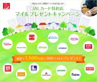 ニュース画像 1枚目:2社以上のご利用でマイルが当たる!JALカード特約店マイルプレゼントキャンペーン
