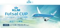 ニュース画像:KLM、7月7日に「フットサル KLM CUP」 参加チームを募集