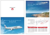 ニュース画像:JAL、伊丹/成田線就航40周年を記念して伊丹空港でイベントを開催