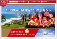 ニュース画像:JAL、6月から宮崎発着でe JALポイントが当たる搭乗キャンペーン