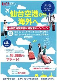 ニュース画像:仙台空港国際線利用促進キャンペーン、若者のパスポート取得を応援