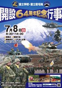 ニュース画像:富士学校・富士駐屯地開設64周年記念行事、7月8日に開催