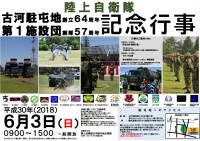ニュース画像:古河駐屯地、6月3日に創立64周年、第1施設団創隊57周年記念行事