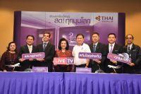 ニュース画像:タイ国際航空、機内でニュース生放送「LIVE TV on Board」を開始
