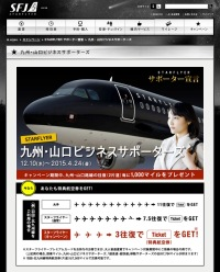 ニュース画像:スターフライヤー、北九州、山口宇部線の搭乗で1,000マイル