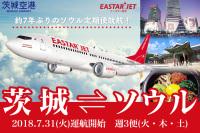 ニュース画像 1枚目:茨城−ソウル 定期便就航のお知らせ