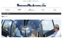 ニュース画像 1枚目:静岡ヘリコプター遊覧飛行