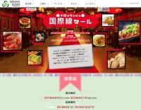 ニュース画像:春秋航空、6月15日まで日本発着国際線でセール 片道2,999円から