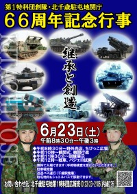 ニュース画像:北千歳駐屯地、6月23日に第1特科団創隊記念行事を開催