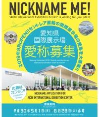 ニュース画像 1枚目:愛知県国際展示場 愛称募集