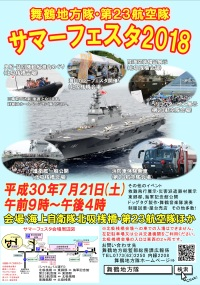 ニュース画像 1枚目:舞鶴航空基地 サマーフェスタ2018